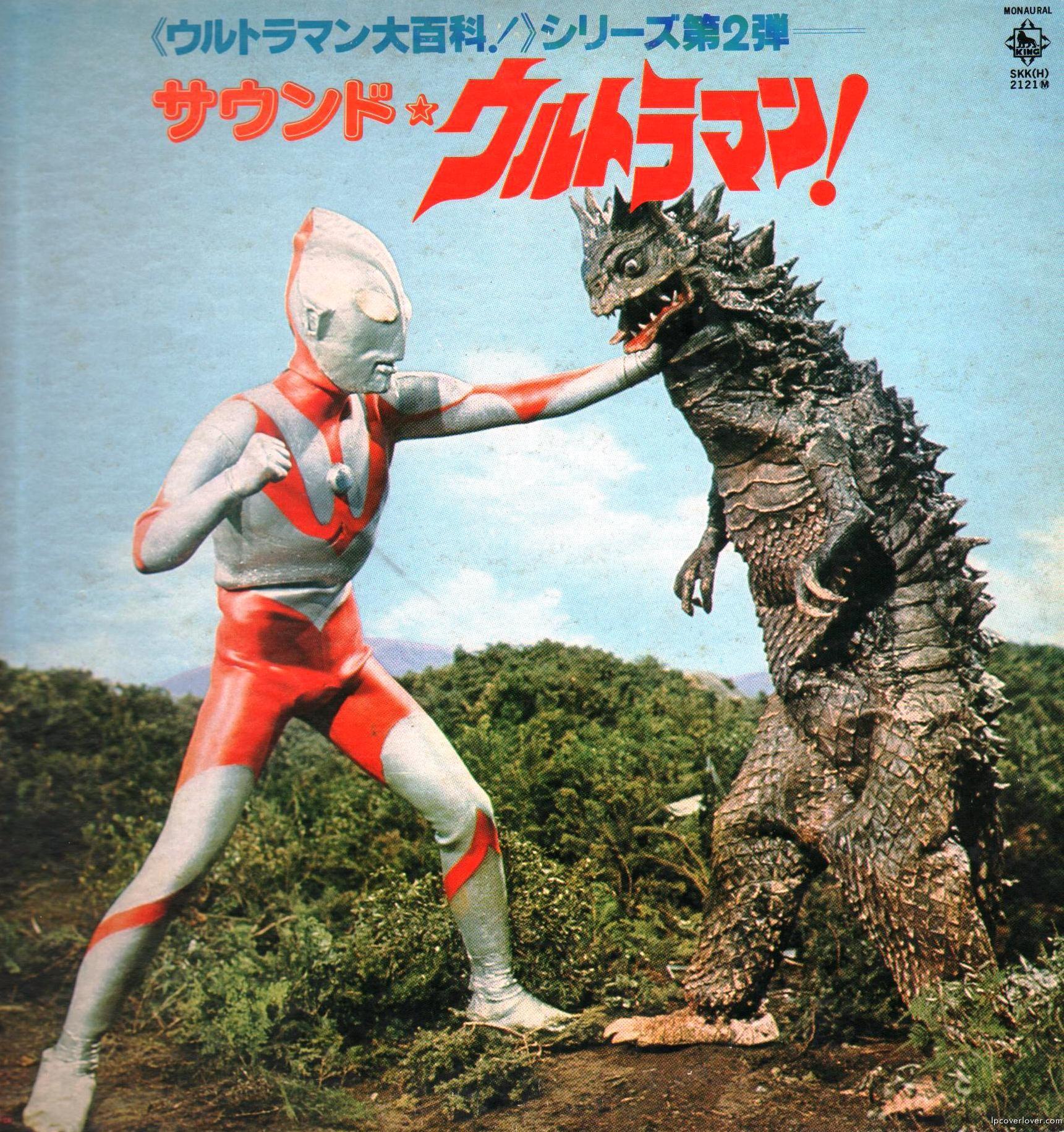 Lpcover Lover Soundtracks Balon Motif Ultraman King Records Japan 1978